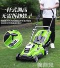 割草機 除草神器手推式自動割草機電動小型家用多功能打草機草坪修剪機 mks韓菲兒
