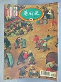 【書寶二手書T5/雜誌期刊_MNK】藝術家_251期_藝術的全民運動專輯