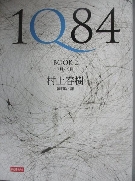 【書寶二手書T1/翻譯小說_GTH】1Q84 Book2_村上春樹