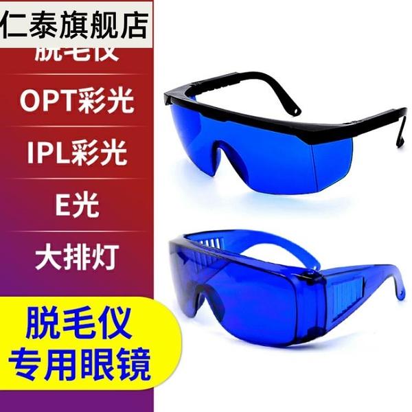 護目墨鏡激光防護眼罩美容ipl大排燈E光子冰點遮光脫毛儀專用眼鏡
