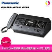 Panasonic國際牌 感熱紙傳真機 KX-FT518/KX-FT518TW(黑)