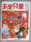 【書寶二手書T1/少年童書_QBW】未來兒童_59期_甜甜的糖請小心