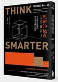 思辨的檢查 有效解決問題的終生思考優化法則