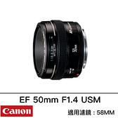 Canon EF 50mm f 1.4 USM 台灣佳能公司貨 德寶光學 刷卡分期零利率 大光圈人像鏡