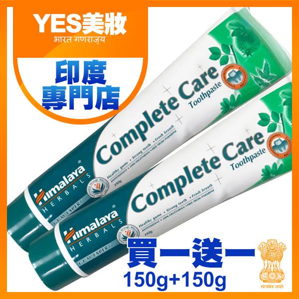 《超值組》Himalaya 草本全效呵護牙膏 150g+150g【YES 美妝】
