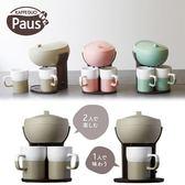 露營咖啡機【U0063 】recolte  麗克特Kaffe Duo Paus 雙人咖啡機收納專科