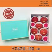 唐記果物嚴選【日本套袋富士禮盒】 /限時特價1170元