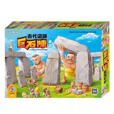 【桌上遊戲】古代遺跡-巨石陣Ancient ruins Stongehenge