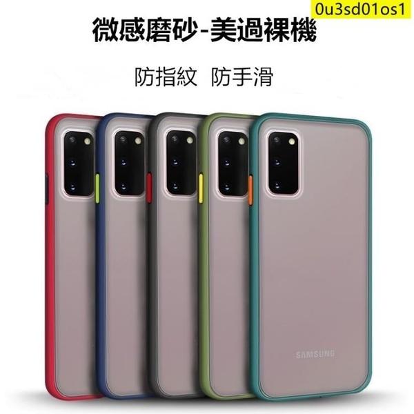 三星手機殼 適用於 A71 A42 A51 A52 S21 S20 Note 20 ultra 5G霧面防指紋保護殼