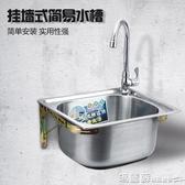 水槽 不銹鋼圓角水槽單槽大小洗菜盆洗碗池洗手水池單盆帶龍頭簡易支架DF 瑪麗蘇