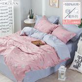 《DUYAN竹漾》 100%精梳純棉單人床包被套三件組-粉漾草尼馬