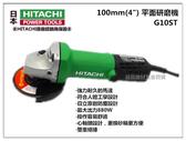【台北益昌】《新款》日立 HITACHI G10ST 細柄大馬力 4英吋平面砂輪機 角磨 研磨 非 bosch makita