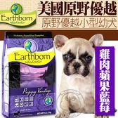 【zoo寵物商城】(送刮刮卡*2張)美國Earthborn原野優越》小型幼犬狗糧6.36kg14磅