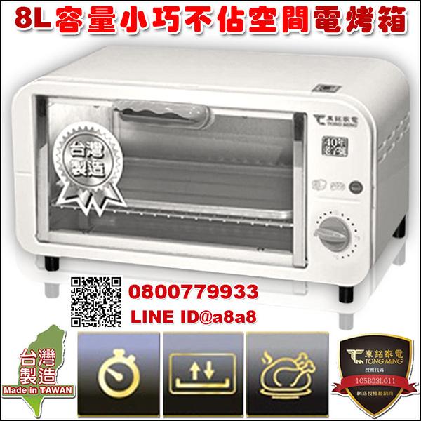 小資女電烤箱8公升(TM7006)【3期0利率】【本島免運】