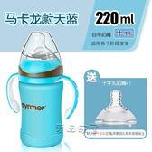 嬰兒奶瓶 奶瓶玻璃嬰兒寬口徑新生兒玻璃奶瓶防摔保硅膠寶寶 【麥田家居】
