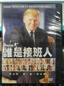 影音專賣店-R29-正版DVD-歐美影集【誰是接班人 第4季/第四季 全8碟】-(直購價)