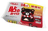 日本 小本熊 貼式暖暖包 暖暖貼 10入/包★愛康介護★