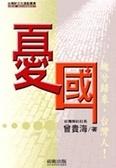 二手書博民逛書店 《憂國》 R2Y ISBN:9578014929│曾貴海