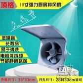 頂格易拆洗排風扇廚房油煙換氣扇10寸強力窗式排氣抽油扇分區 自由角落