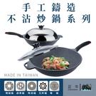 【正牛】手工鑄造不沾炒鍋-36cm 台灣製