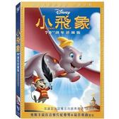 【迪士尼動畫】小飛象70週年珍藏版 DVD