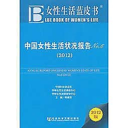 簡體書-十日到貨 R3Y【女性生活藍皮書:中國女性生活狀況報告No.6(2012)】 9787509741344 社會