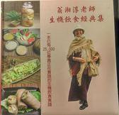 (二手書)翁湘淳老師生機飲食經典集:一本