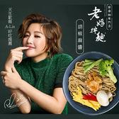 【老媽拌麵】胡椒麻醬拌麵 4入/袋