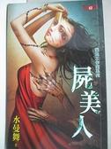 【書寶二手書T9/一般小說_BP2】屍美人:獵鬼工作室系列_水曼舞