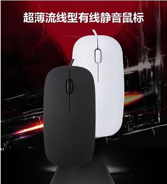有線 光學滑鼠 電腦筆電平板手機 超薄滑鼠 滑鼠 超薄滑鼠 贈品禮品獎品禮物