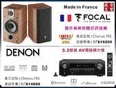 『盛昱音響』獨家│限時優惠『日本 DENON AVR-S540BT 藍芽擴大機+法國製 Focal Chorus 705 喇叭』