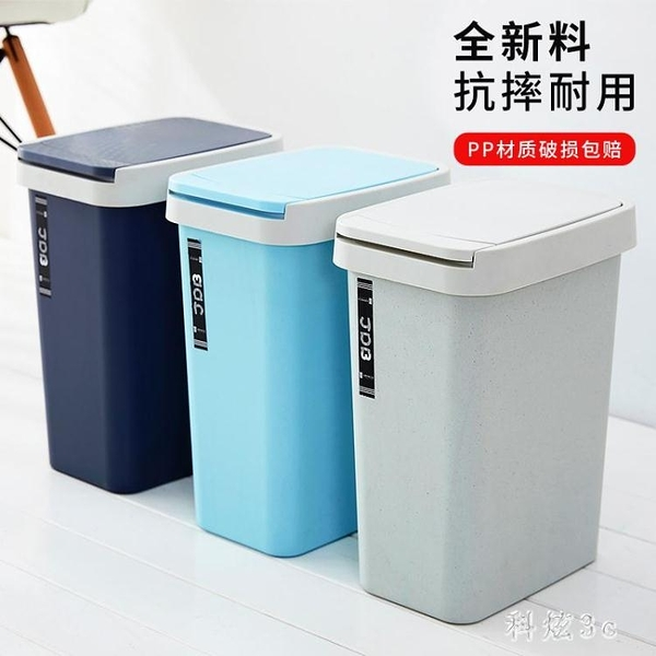 衛生間垃圾桶帶蓋簍家用客廳創意手按大小號廚房有蓋拉圾桶廁所筒 PA5017『科炫3C』