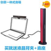 電腦喇叭 N12便攜音響台式機電腦小音箱USB供電喇叭【星時代生活館】