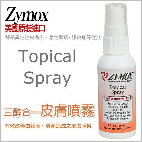 『寵喵樂旗艦店』美國Zymox《三酵合一皮膚噴霧》Topical Spray 有效解決多種皮膚問題-2oz(約59ml)