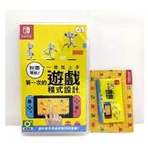 任天堂 Switch NS 附帶導航!一做就上手 第一次的遊戲程式設計 中文版