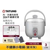 【南紡購物中心】TATUNG大同 3人份 美型小電鍋 TAC-03D-NS 不鏽鋼內、外鍋