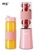 榨汁機迷你學生家用全自動果蔬多功能小型水果汁電動便攜式榨汁杯  居家物語