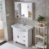 浴室櫃衛生間落地式廁所衛浴櫃簡約pvc洗臉盆洗漱臺洗手盆櫃組合MBS「時尚彩紅屋」