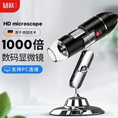 1000倍電子數碼手機顯微鏡USB手持放大鏡帶LED燈高清碼【全館免運】