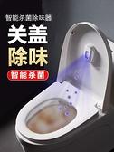 專賣小達馬桶智慧殺菌除味器家用防水凈化紫外線臭氧消毒燈具 【端午節特惠】