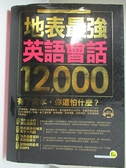 【書寶二手書T7/語言學習_ESQ】地表最強英語會話12,000_Stephen Black