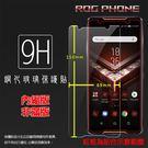 ☆ASUS 華碩 ROG Phone ZS600KL Z01QD 鋼化玻璃保護貼 高透 9H 鋼貼 鋼化貼 玻璃膜 保護膜 手機膜