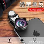手機鏡頭廣角微距魚眼iPhone直播補光燈攝像頭蘋果8p通用單反拍照附 科炫數位