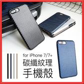 ROCK iPhone7/7+ 碳纖紋理軟膠防摔軟殼 防摔手機殼 簡約時尚 四色可選 附磁吸貼片【C16】