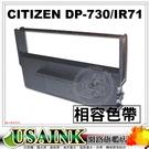 免運~CITIZEN DP-730/IR71/IR-71P 相容性色帶 10支  WINPOS WP-200/WP-520/WP-530/PARTNER 拍檔 TP-6688/OMRON RS 8600/WP-560