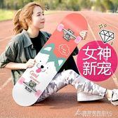 IKULANG滑板初學者成人女生青少年兒童四輪公路刷街雙翹滑板車 酷斯特數位3C YXS
