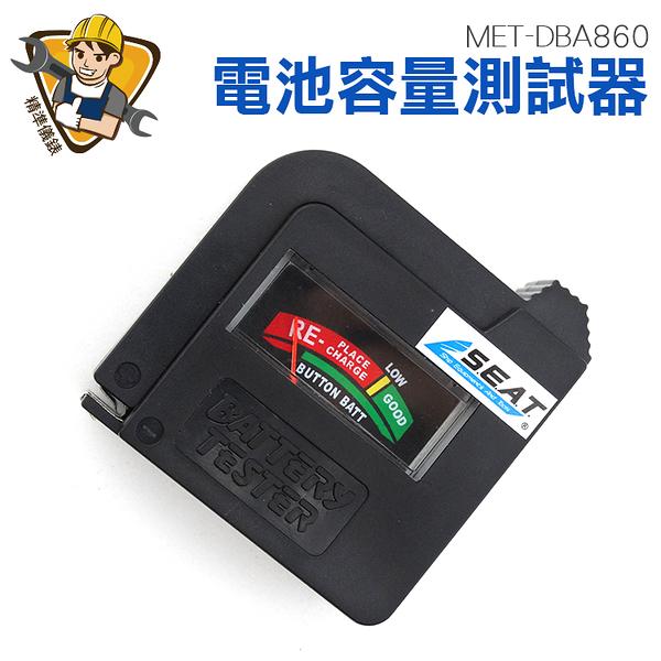 《精準儀錶旗艦店》各式電池 快速判斷 無需電源 電池電力測量器 MET-DBA860