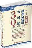 (二手書)3Q公司法.證券交易法-解題書-2018律師.司法官.法研所