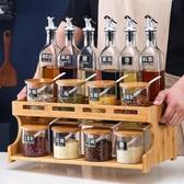 廚房用品調料盒置物架收納家用調料罐子鹽糖調味罐套裝調料瓶組合 酷男精品館