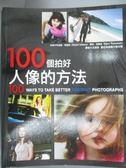【書寶二手書T8/攝影_YDS】100個拍好人像的方法_丹尼爾‧李藍索